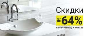 Скидки до 64% на сантехнику и климат(напр. Вытяжной вентилятор SOLER&PALAU Silent-100 CZ Design)