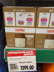 Термосы фирмы Thermos в Окей