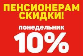 Скидка 10% для пенсионеров в 5ке