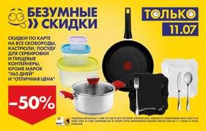 Лента Скидка 50% на сковороды, кастрюли и посуду для сервировки и пищевые контейнеры