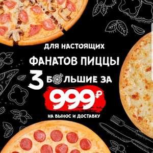 3 больших пиццы за 999 рублей
