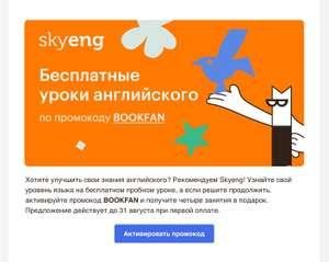 Skyeng — 4 бесплатных занятия по промокоду