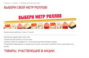 СУШИWOK: Метр роллов [только Москва]