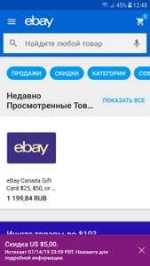 [eBay] Купон на 5$ от 6$