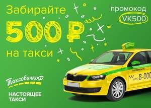 Промокод на 500₽ от такси ТаксовичкоФ