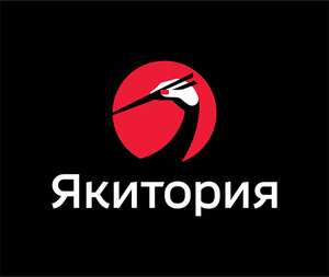 Якитория (Москва) скидка