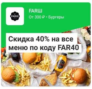 Бесплатный бургер в FARШ + 40% скидка на все
