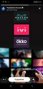 ivi, MEGOGO и Okko – прямо на вашейPlayStation4