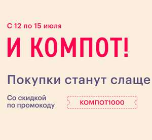 Эльдорадо скидка 1000 рублей, но не более 20% от суммы