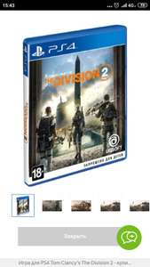 The division 2 для ps4