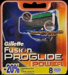 Кассеты Gillette Fusion Proglide 8шт в Магнит(екб)