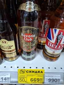 Havana Club Anejo Espesial в Магнит