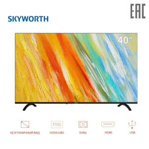 телевизор Skyworth 40e20 fullHD 40""