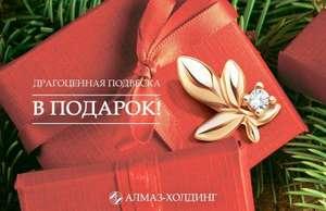 Серебряная подвеска бесплатно от Алмаз-Холдинг