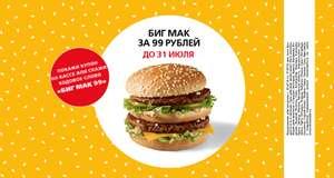 [McDonalds] БИГ МАК за 99 рублей