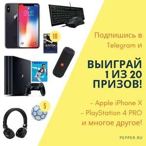 [Остался 1 день] Розыгрыш 20 призов: iPhone X, PlayStation 4 PRO и многое другое