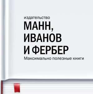 3 бесплатные книги от издательства МИФ