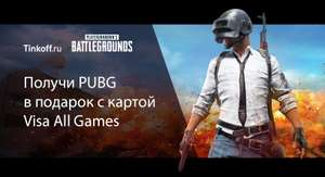 PlayerUnknown's Battlegrounds БЕСПЛАТНО