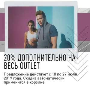 Reebok 20% ДОПОЛНИТЕЛЬНО НА ВЕСЬ OUTLET (напр. КРОССОВКИ AZTREK)