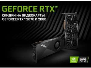 Скидка на RTX 2070 и 2080 в DNS, напр. MSI GeForce RTX 2070 VENTUS [RTX 2070 VENTUS 8G]