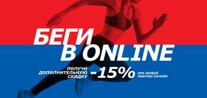 Скидка 15% на первую онлайн-покупку в СпортМастер