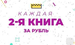 3000 баллов за заказ + 2-я книга за 1 рубль от Book24