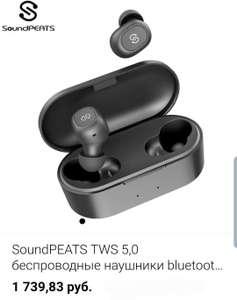 SoundPEATS TWS 5.0 беспроводные наушники