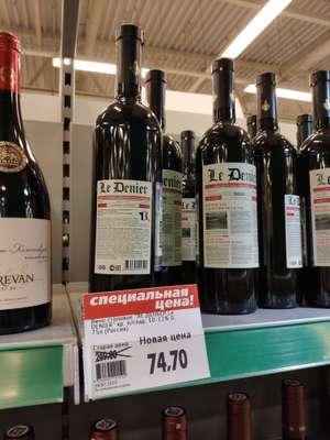 ( СПб ) О'КЕЙ, вино La Denier красное полусладкое