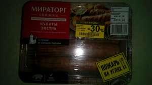 [Магнит Тольятти] Купаты свиные экстра мираторг 400гр, за 2шт