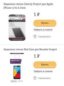 [Билайн] Аксессуары по 1 рублю
