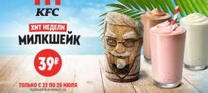 KFC Милкшейк c 22 по 28 июля