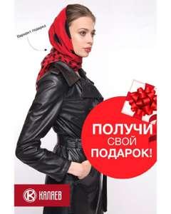 """Бесплатно стильный платок от """"Каляев"""""""