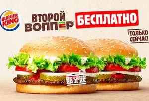 Burger King. Два Воппера по цене одного