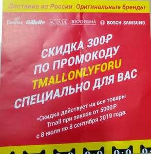 -300₽ на покупку от 5000₽ в AliExpressTmall