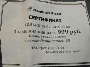 3 большие пиццы всего за 990 рублей вы
