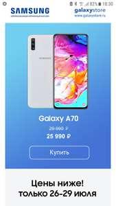 [Galaxystore] Скидки на Samsung A70, A50 и A30 (напр. A70)