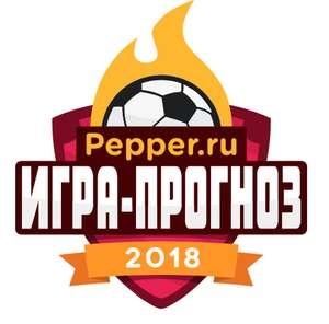 Конкурс к Чемпионату Мира по Футболу