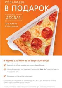 Кусок пиццы в подарок при любом заказе DODO