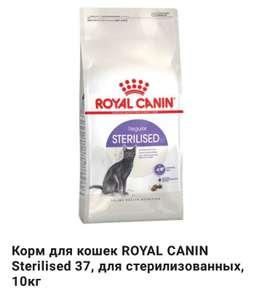 Корм для кошек Royal Canin Sterilised 37, 10 кг