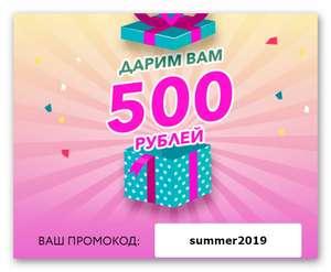 500 рублей скидки по промокоду в магазине Кари и Кари Дети