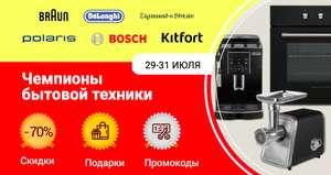 Tmall «Чемпионы бытовой техники» Промокоды для Delonghi, Kitfort, Zigmund&Shtain, Polaris