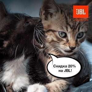 [Оф.сайт Harman] Скидка 20% на наушники JBL