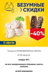 [Лента] Скидка 40% на пельмени/манты/хинкали и мороженное