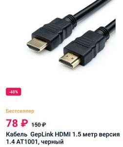 Кабель GepLink HDMI 1.5 метр вер. 1.4 (58.50₽ с бонусами)
