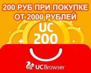 Скидка 200 рублей при покупке от 2000 рублей (пользователям UC Browser)