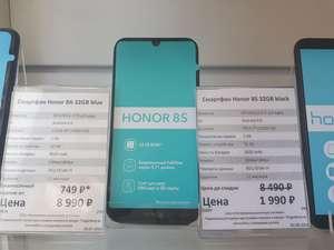 МегаРаспродажа в офисах РОСТЕЛЕКОМ (например Honor 8s за 1 990₽)