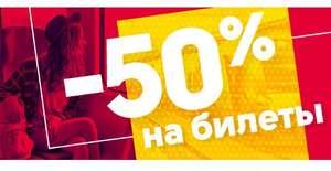 Скидка 50% на билеты РЖД
