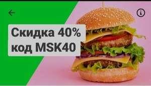 [МСК и МО] Скидка 40% Delivery Club