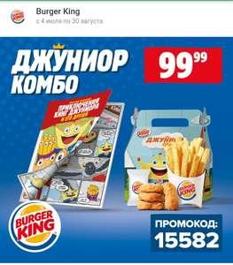 БургерКинг - Джуниор Комбо