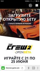 Бета-тест The Сrew 2 на PC, XBOX ONE и PS4